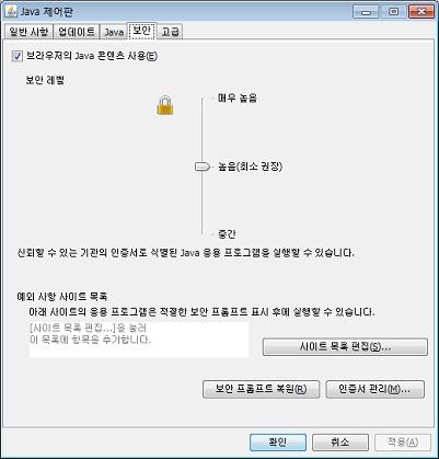 java_security.jpg