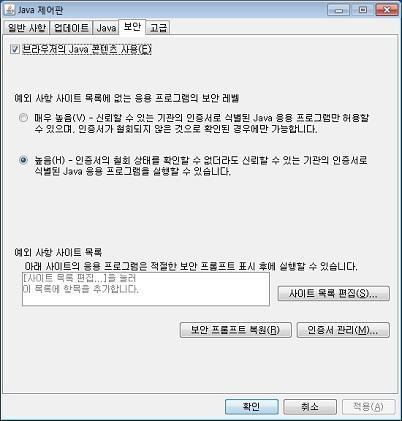 java_security_2.jpg