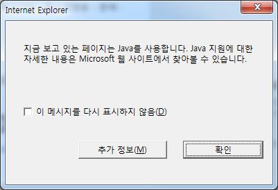 Java 차단.png